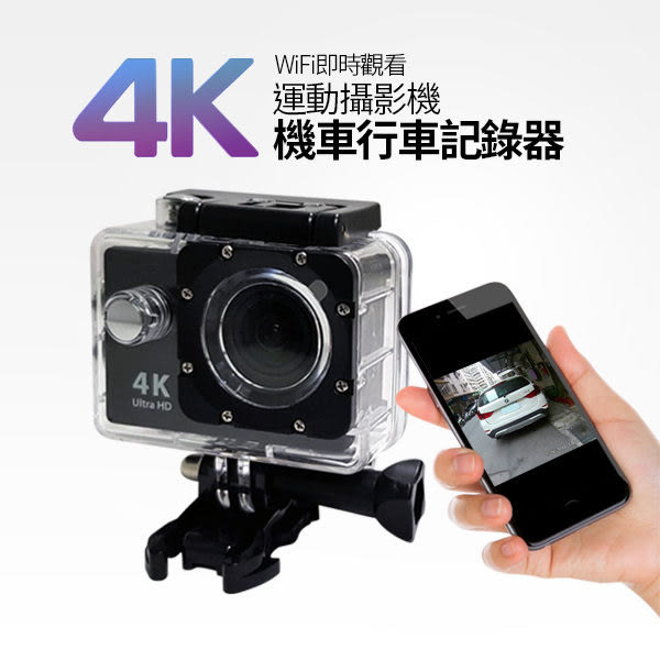 【WIFI版SONY晶片】4K高清防水30米運動攝影機/機車行車紀錄器/警用密錄器/送16G/WIFI機車行車記錄器