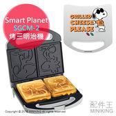 【配件王】日本代購 Smart Planet SGCM-2 三明治機 Snoopy & Woodstock 史努比