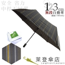 雨傘 萊登傘 超大傘面 可遮三人 易甩乾 不回彈 無段自動傘 鐵氟龍 Leighton 褐黑條紋