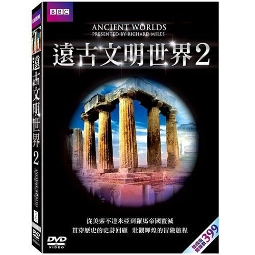 遠古文明世界DVD (02) Ancient Worlds 2 (雙片裝)  (購潮8)