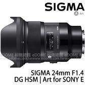 SIGMA 24mm F1.4 DG HSM Art for SONY E-Mount (24期0利率 免運 恆伸公司貨三年保固) 大光圈人像鏡