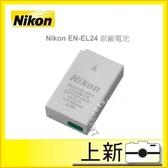 Nikon EN-EL24 原廠電池(原廠盒裝非裸裝)ENEL24 ★適用Nikon 1 J5 單眼相機《台南/上新/公司貨》