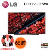 【LG樂金】LG 65吋 4K物聯網電視尊爵型 OLED65C9PWA 送貨到府+基本安裝