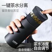 茶水分離保溫杯男士便攜高檔泡茶杯子304不銹鋼水杯女大容量新款·皇者榮耀3C