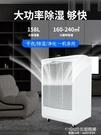 除濕機 濕爾除潮工業除濕機地下室抽濕機家用除濕器吸濕器干燥機大功率 1995生活雜貨NMS