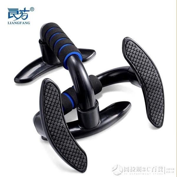 健身器材俯臥撐支架運動器材工字型俯臥撐架健身用品俯臥撐器  圖拉斯3C百貨