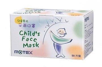 摩戴舒 醫用口罩 平面兒童口罩(50片/盒)-藍色 現貨
