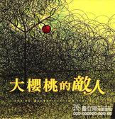 ##書立得-大櫻桃的敵人★得獎繪本