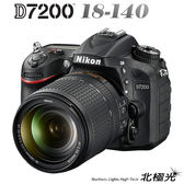 Nikon D7200 18-140 KIT 64G+副電+遙控+相機包大全配組 公司貨  ★登入送郵政1000禮券到9月10日