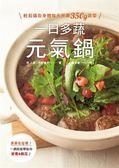 (二手書)一日多蔬元氣鍋:輕鬆攝取身體每天所需350g蔬菜,一鍋就能帶給你營養&飽..