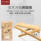 吉他踏板 實木古典吉他腳踏板彈吉他腳踩凳腳踏凳民謠吉他墊腳凳子配件 樂器配件