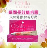 O`della 奧.黛菈 瞬間長效睫毛膠-暢銷明星產品