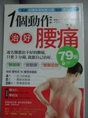 【書寶二手書T2/養生_LRO】一個動作治好腰痛!-疾病開始於腰與臀!_吉田始史