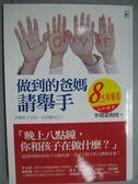【書寶二手書T5/親子_GJV】做到的爸媽請舉手_李翊菱