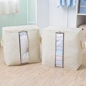 裝被子的袋子衣服棉被防潮放棉絮收納袋~