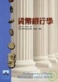 二手書《貨幣銀行學 (Mishkin/ Economics of Money, Banking and Financial Markets 8/e)》 R2Y ISBN:9861546022
