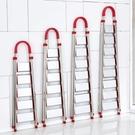 梯子家用不銹鋼摺疊梯子八步九步梯加厚人字梯室內工程樓梯行動閣樓梯FA