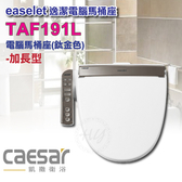 凱撒衛浴《TAF191L》加長型 逸潔電腦馬桶座 不銹鋼噴嘴 幼童洗淨