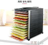 乾果機 水果烘幹機食品家用芒果幹風幹魚蝦商用蔬菜肉幹烘幹機 芊墨LX