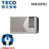 【TECO東元】2-3坪 定頻右吹窗型冷氣 MW20FR2 免運費 送基本安裝