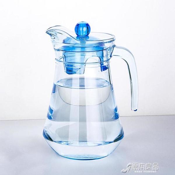 冷水壺 無鉛玻璃透明鴨嘴壺大容量耐熱冷水壺涼水壺果汁【快速出貨】