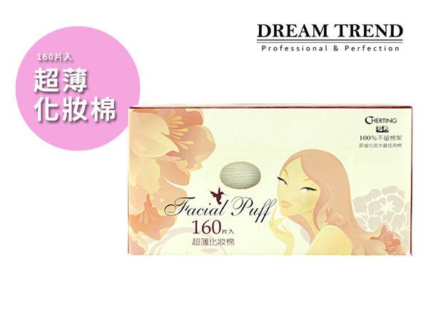【DT髮品】雪婷 Cherting 超薄化妝棉 卸妝棉 160片入【0315167】