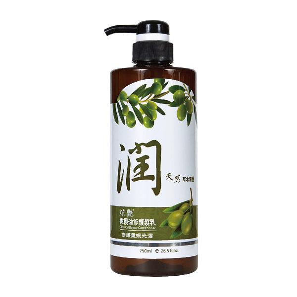 炫艷 橄欖油修護髮乳750ml