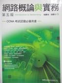 【書寶二手書T9/網路_QYB】網路概論與實務_楊豐瑞, 楊豐任