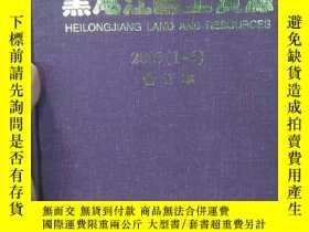 二手書博民逛書店罕見黑龍江國土資源2003(1-6)合訂本Y275546 《黑龍