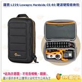 羅普 L229 Lowepro Hardside CS 60 硬派 拉鍊硬殼收納包 適用 運動攝影機 GOPRO 相機 公司貨