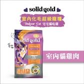 solid gold速利高〔無穀寵糧,室內貓雞肉,6磅〕