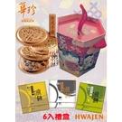 【免運直送】華珍煎餅6入金運來福禮盒【合迷雅好物超級商城】