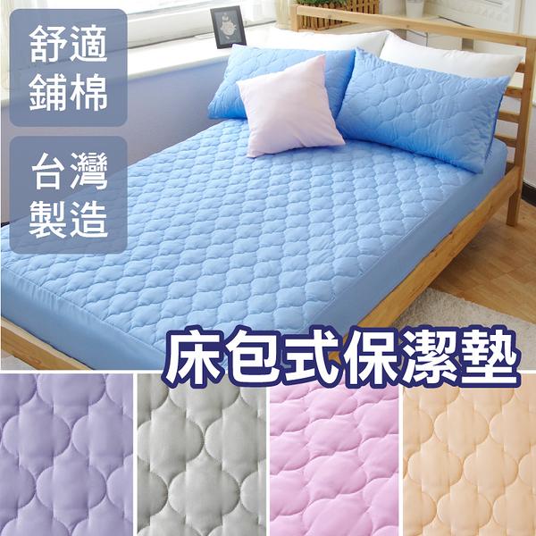 床包式保潔墊 / 雙人(單品不含枕套) 五色多選【柔軟鋪棉 可機洗】寢居樂 MIT台灣製