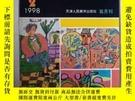 二手書博民逛書店罕見少兒美朮(1998年第2期)Y418853 出版1998