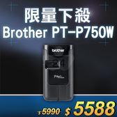 【限量下殺30台】Brother PT-P750W 無線電腦連線標籤列印機