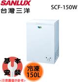 【SANLUX三洋】150L 上掀式冷凍櫃 SCF-150W 含基本安裝 免運費