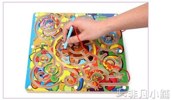 玩具 兒童磁性運筆迷宮玩具雙磁棒 親子益智走珠積木游戲寶寶智力玩具   非凡小鋪