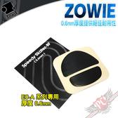 [ PC PARTY ] ZOWIE 原廠鼠貼 EC1-A EC2-A 專用 0.6mm