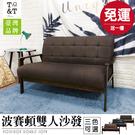 FDW【T2N】免運現貨送一樓*台灣品牌*波賽頓雙人沙發/高質感北歐復古實木皮革麻布沙發