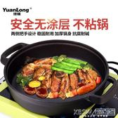 韓式鑄鐵烤肉鍋家用鑄鐵烤盤燒烤盤電磁爐烤盤鐵板燒燃氣通用CY『新佰數位屋』