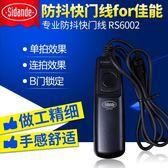斯丹德RS6002 for佳能快門線5D2 5D3 6D 7D 20D B門有線快門線 全館免運