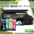 EPSON L605 網路Wi-Fi連續供墨印表機+一組墨水(T774+T664) 兩年保固