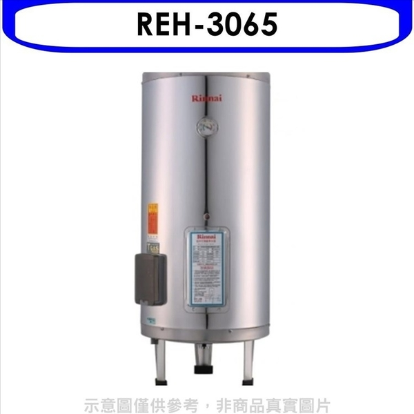 林內【REH-3065】30加侖儲熱式電熱水器(不鏽鋼內桶)(含標準安裝)