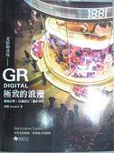【書寶二手書T1/攝影_YFN】光影的書寫GRD-極致的浪漫_阿默