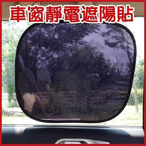 車窗防曬靜電膜遮陽貼 隔離紫外線 汽車隔熱紙 (2入裝)【AE10394】99愛買小舖