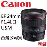 Canon EF 24mm F1.4 L II USM 大光圈 廣角鏡 人像鏡 二代鏡 佳能台灣公司貨 加送B+W保護鏡
