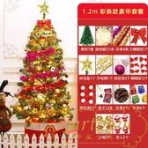現貨 1.2米聖誕樹套裝家用大型豪華加密聖誕節場景布置套餐裝飾品【繁星小鎮】