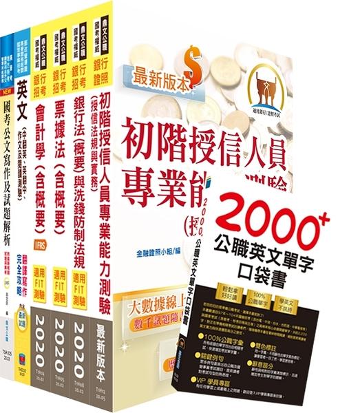 免運【鼎文公職】2H245 -土地銀行(企金整合行銷專業人員)套書
