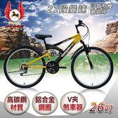 《飛馬》26吋弓箭型雙避震車-黃/黑(52-63-3)