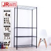 【JR創意生活】輕型四層烤漆黑45X90X180cm 波浪架
